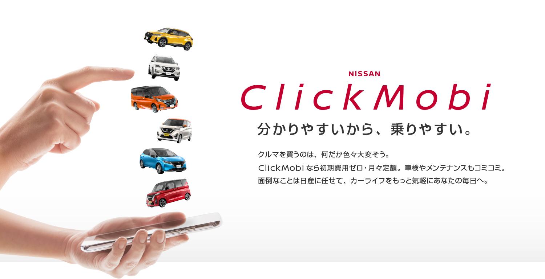 NISSAN ClickMobi 分かりやすいから、乗りやすい。